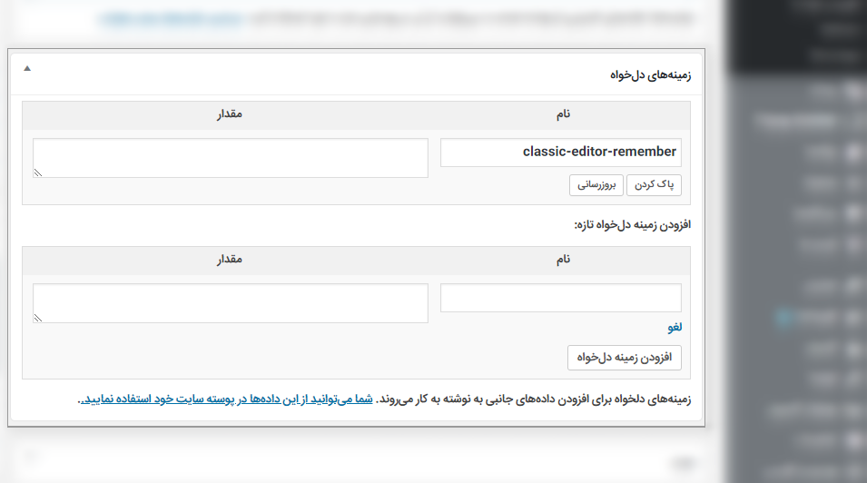 ppii_wordpress-custom-fields2.png