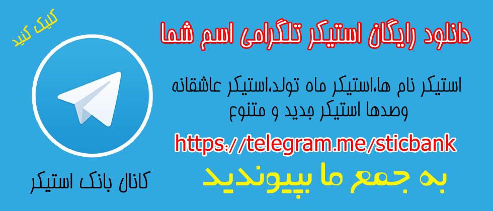 تلگرام بانک استیکر