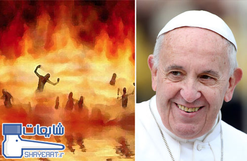 انکار جهنم توسط پاپ ! / شایعه ۰۵۸۲