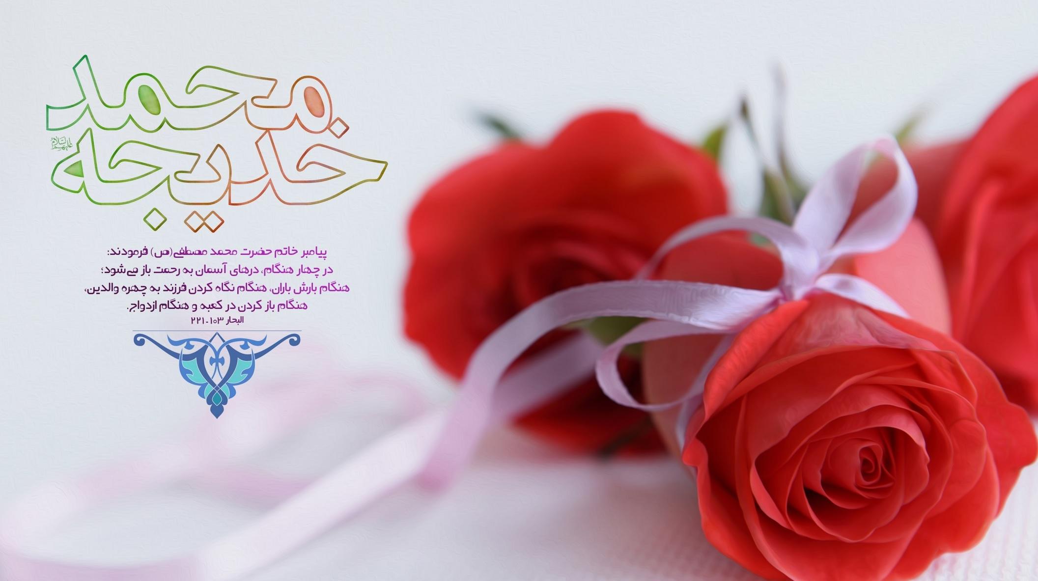 سالروز ازدواج پیامبر اسلام حضرت محمد (ص) و حضرت خدیجه (س)
