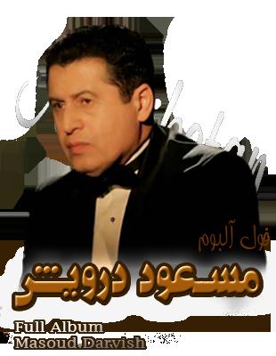 فول آلبوم مسعود درویش