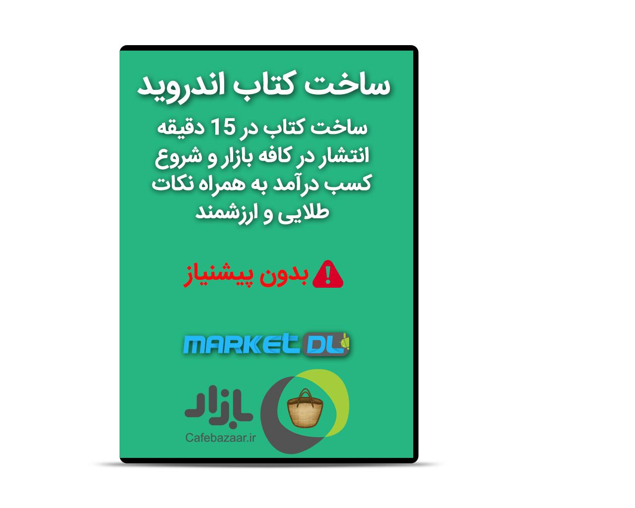 ساخت و انتشار کتاب اندروید در کافه بازار