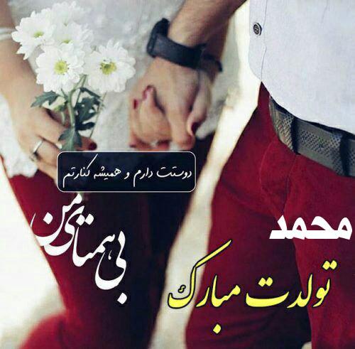 عکس و متن نوشته تبریک تولد اسم محمد