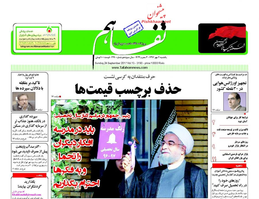 http://uupload.ir/files/pwrr_tafahomnews.jpg