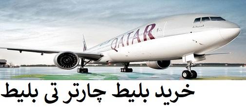 تی بلیط آژانس آنلاین خرید بلیط چارتر هواپیما