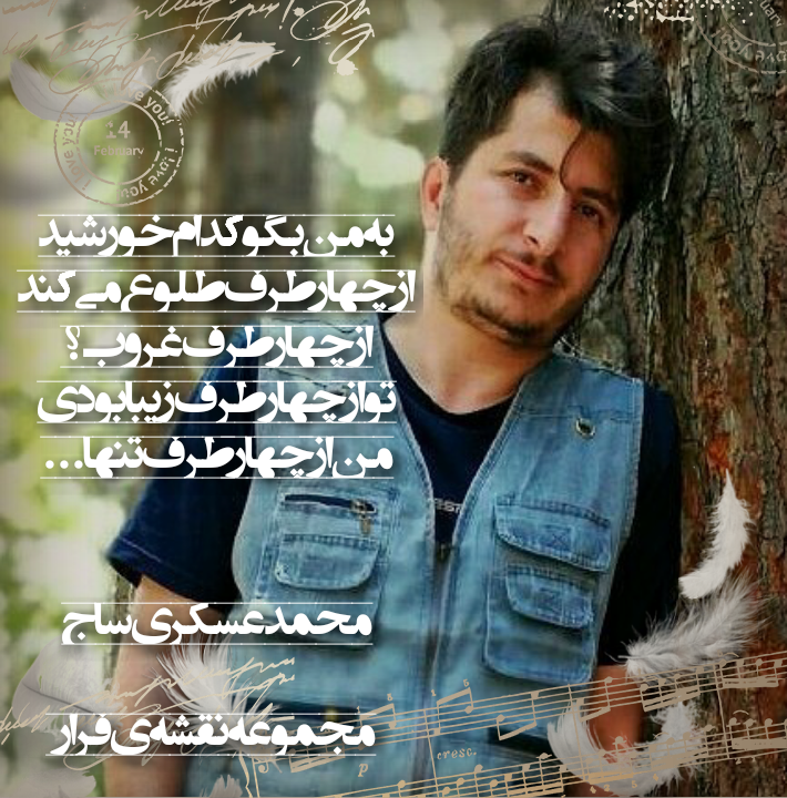 محمدعسگری ساج.سیاه قلم.1396