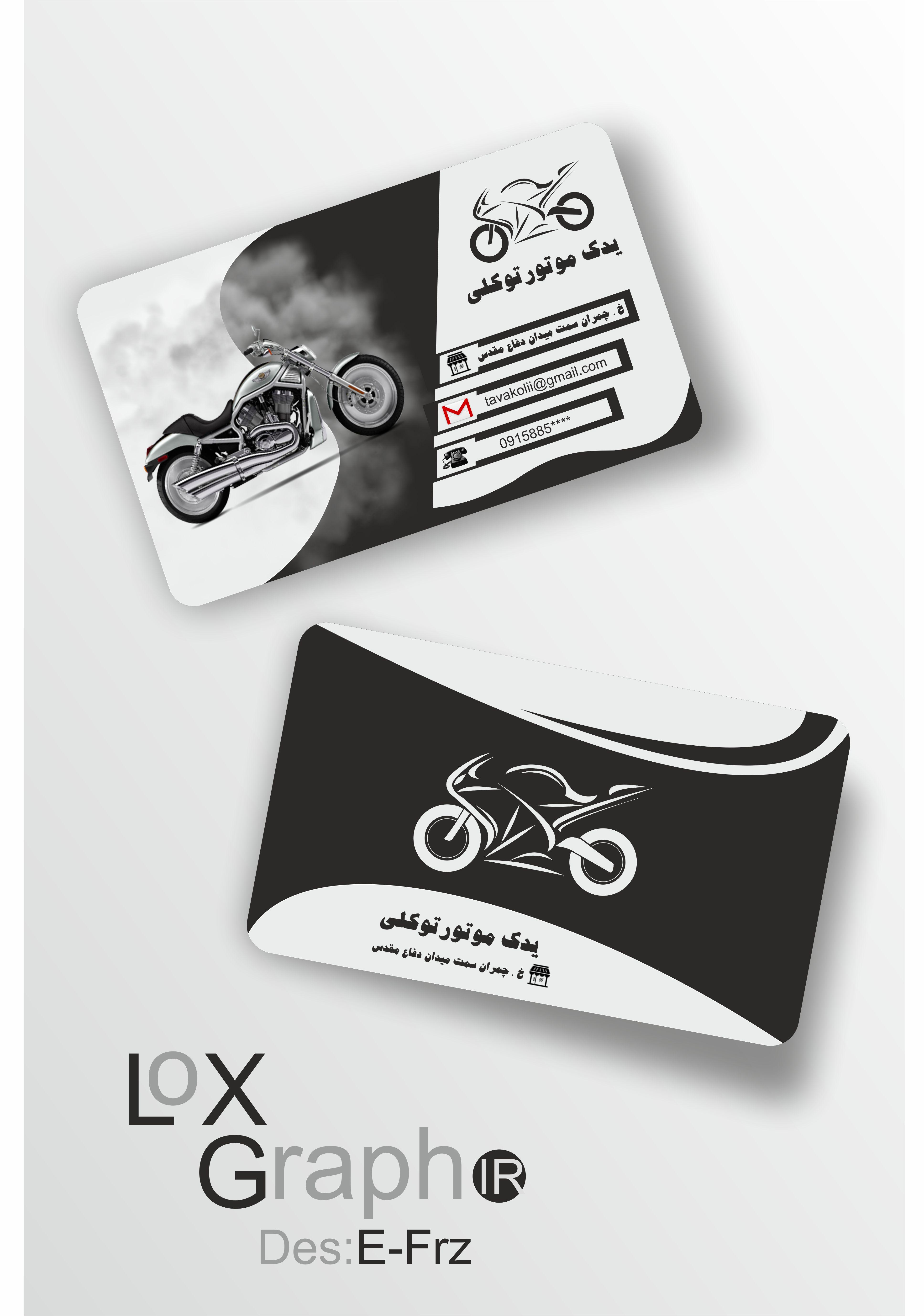لوکس گراف | طراحی کارت ویزیت موتور | کارت تبلیغ لوازم یدک موتور