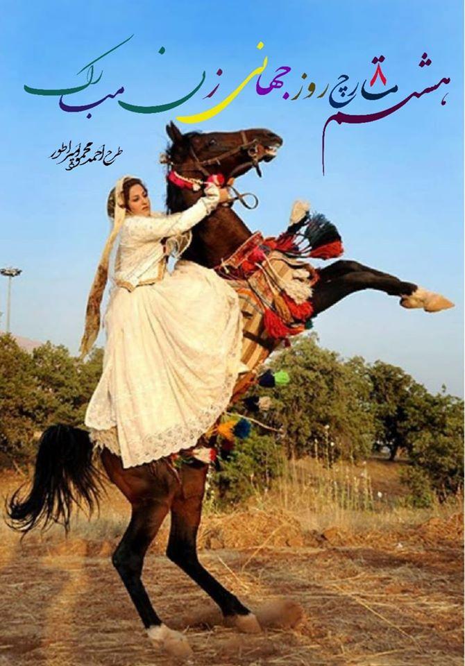 هشتم مارچ روز جهانی زن را به تمام بانوان جهان به ویژه زنان عزتمند و درد کشیده  کشور عزیزم افغانستان با زیبا ترین و پسندیده ترین ابیات از صمیم قلب تبریک و تهنیت میگویم.  زن آیینه دار لطفِ یزدان باشد  زن بلبلِ شاخساری ایمان باشد  بی زن نتوان حیات را داد دوام  زن بود و بقای نسلِ انسان باشد #احمد_محمود_امپراطور