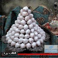 قطاب_یزد