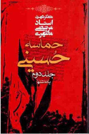 حماسه حسینی - جلد  دوم