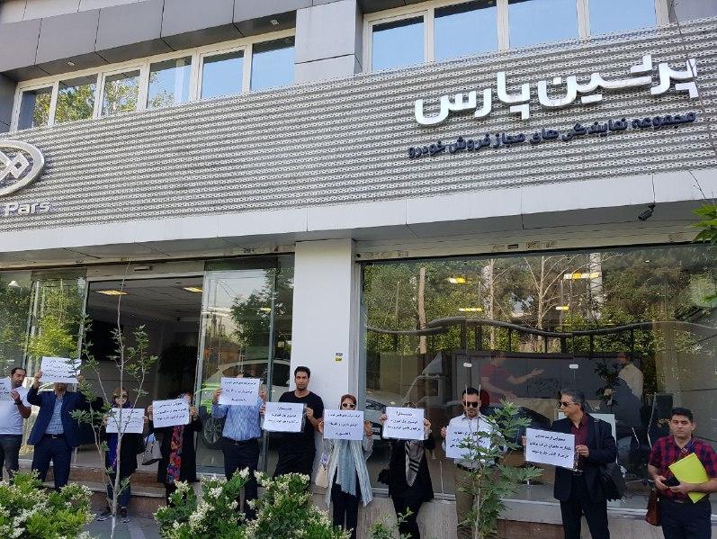 تجمع مالباختگان شرکت پرشین پارس در جلوی درب این شرکت