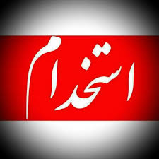 استخدام حسابدار،حسابرس در یک شرکت معتبر در تهران