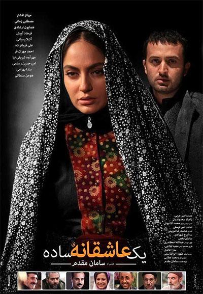 دانلود فیلم ایرانی یک عاشقانه ساده با کیفیت بالا عالی و لینک مستقیم