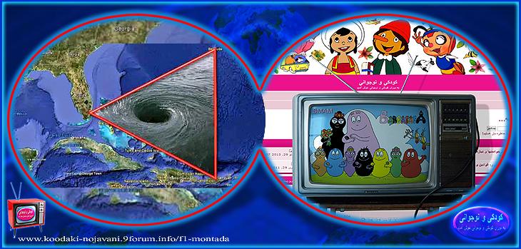 فیلمها و برنامه های تلویزیونی روی طاقچه ذهن کودکی - صفحة 13 Q5i2_daftaremarkaziforum.bermuda