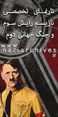 نازی آرشیوز | تارنمای تخصصی نازیسم ، رایش سوم و جنگ جهانی دوم -