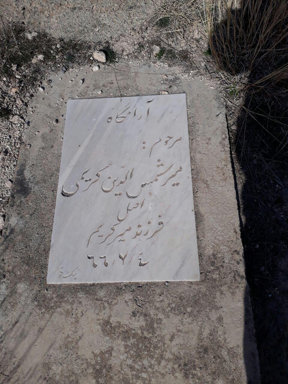 اقا میر شمس الدین حسینی