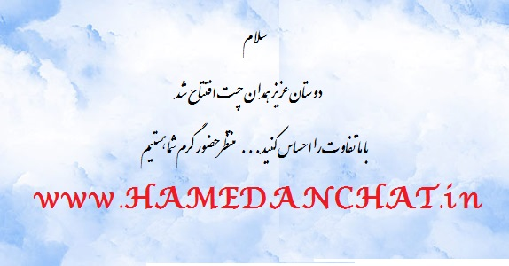 hamedanchat.in