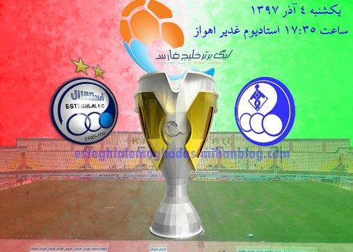 http://uupload.ir/files/q8v4_استقلال_خوزستان_و_استقلال.jpg