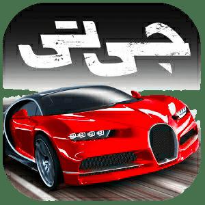 دانلود GT: Speed Club 1.11.1 - بازی ماشین سواری باشگاه سرعت اندروید + مود