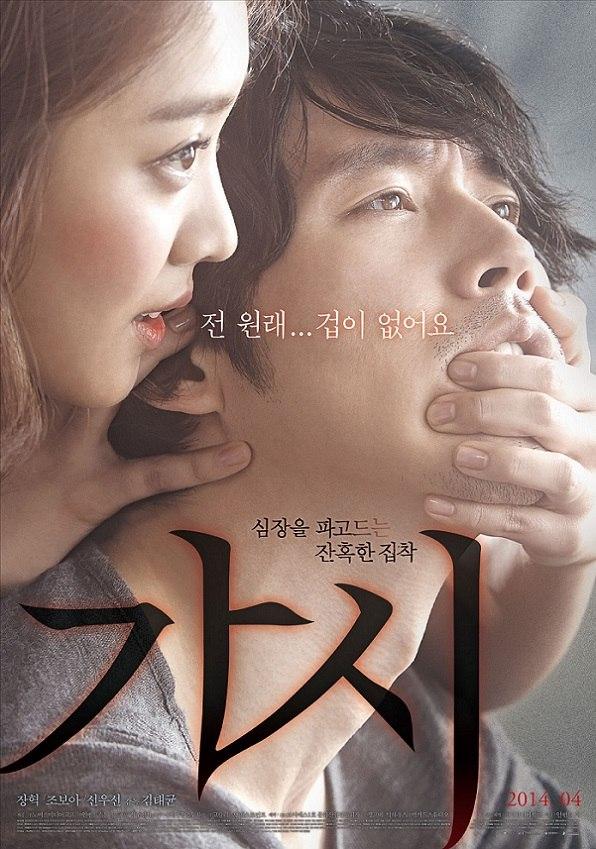 دانلود فیلم کره ای بیگناه - Innocent Thing 2014 با زیرنویس فارسی