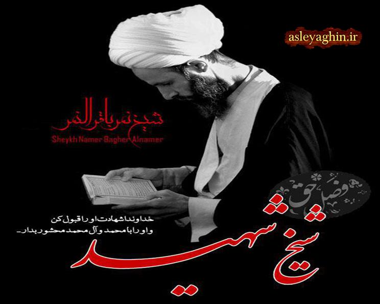 شهید مجاهد راه حق آیت الله نمر باقر النمر