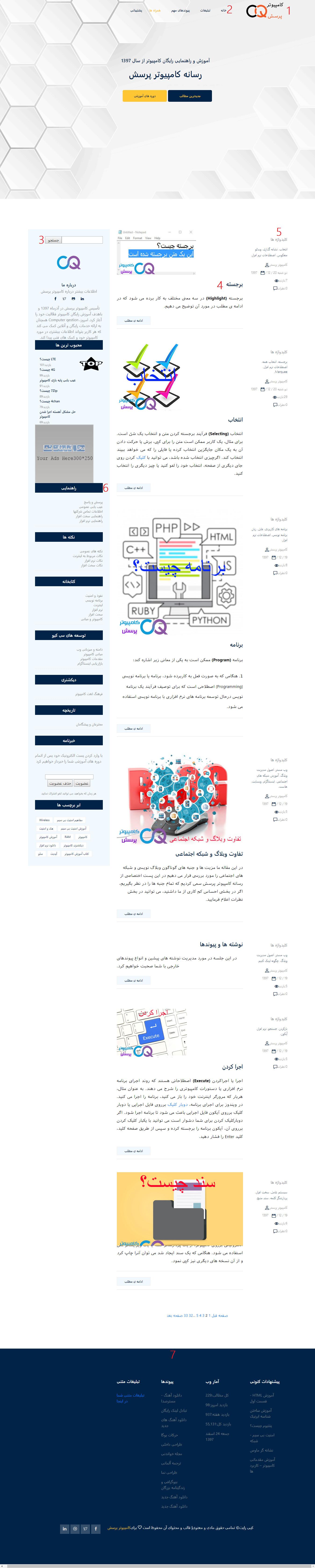 آنالیز یک صفحه وب