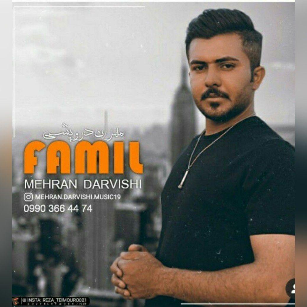 دانلود آهنگ جدید مهران درویشی به نام فامیل