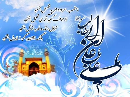 میلاد امام علی (ع) و روز پدر و روز مرد مبارکباد...