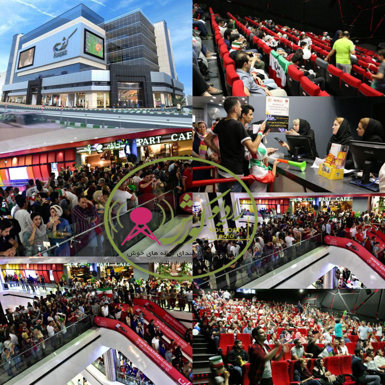پردیس کورش پرمخطب ترین پردیس سینمایی دنیاست