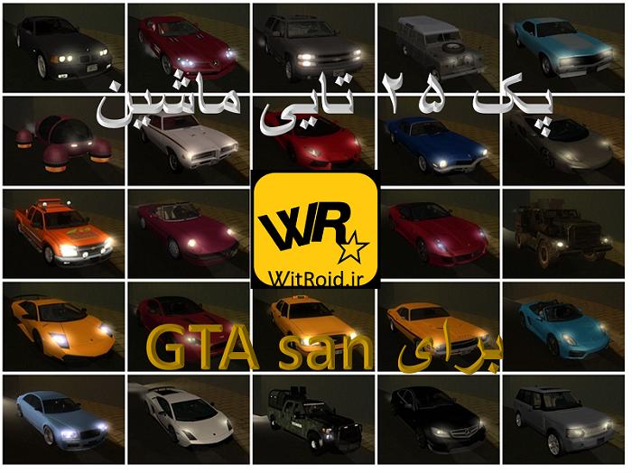 دانلود پک 25 تایی ماشین برای gta 5