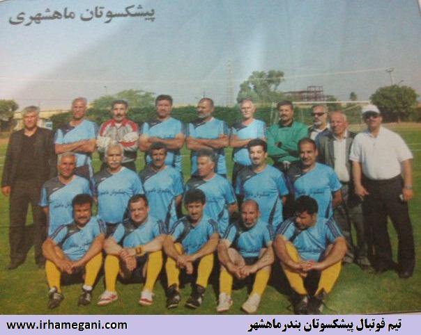 qlh8_تیم_فوتبال_پیشکسوتان_بندرماهشهر.jpg