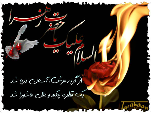 Shabahang20-Gif and Animated-religious- Martyrdom of Fatima Zahra (PBUH)تصاویر متحرک شباهنگ- مذهبی–شهادت فاطمه زهرا علیه السلام-