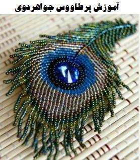 جواهر دوزی پر طاووس