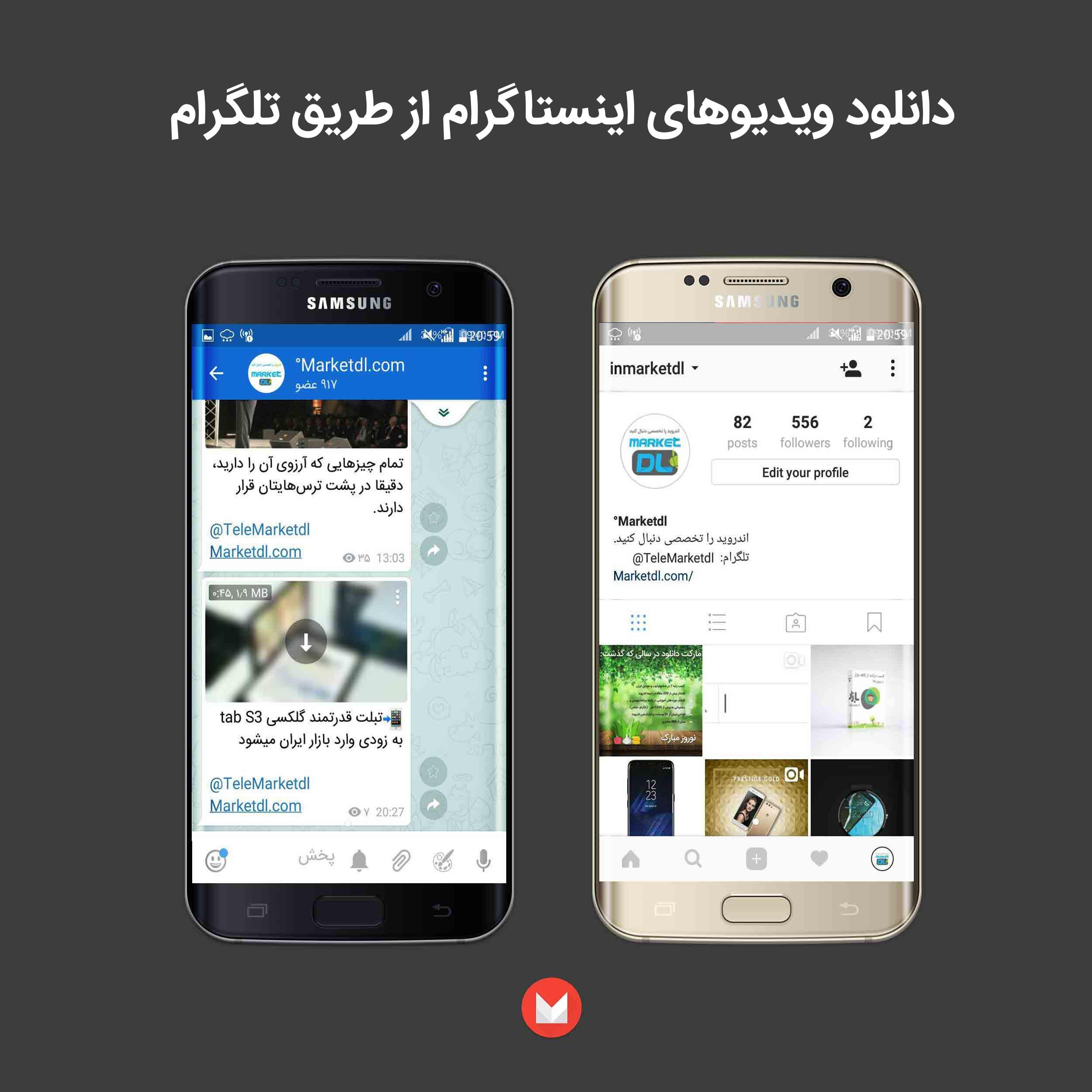 آموزش دانلود ویدیوهای اینستاگرام از طریق تلگرام