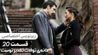 قسمت 20 سریال خانهی تولدت تقدیر توست Doğduğun Ev Kaderindir با زیرنویس فارسی