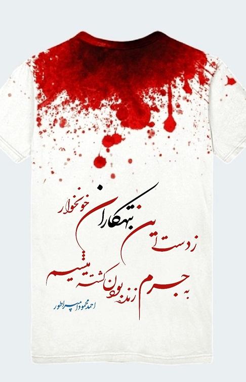 تک بیت های غم انگیز -   ز دستِ این تبهکاران خونخوار به جرمِ زنده بودن کشته میشیم  احمد محمود امپراطور