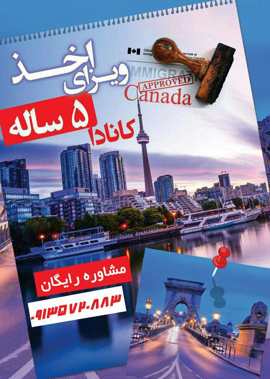 ویزای توریستی پنج ساله کشور کانادا