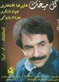 فیلمها و برنامه های تلویزیونی روی طاقچه ذهن کودکی - صفحة 13 Qrzq_16.05-ostad_alireza_eftekhari_-gole_mikhak_(zemestan_1379)_thumb