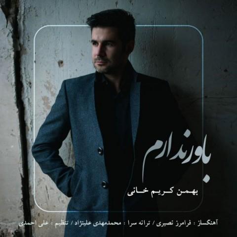دانلود آهنگ بهمن کریم خانی به نام باور ندارم