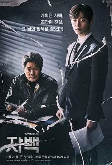 دانلود سریال کره ای اعتراف - Confession 2019 - با زیرنویس فارسی سریال