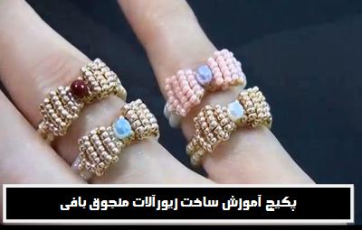 دستبند منجوق بافی