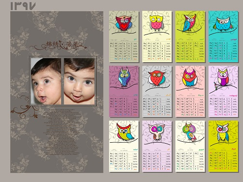 تقویم پرنده 97