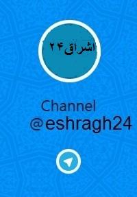 کانال تلگرامی اشراق24