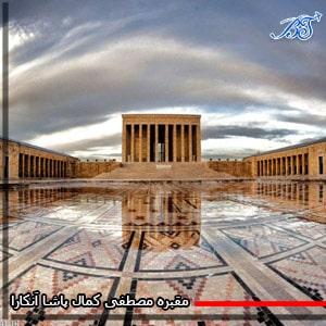 مقبره-مصطفی-کمال-پاشا