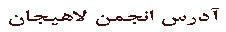 آدرس انجمن خوشنویسان لاهیجان