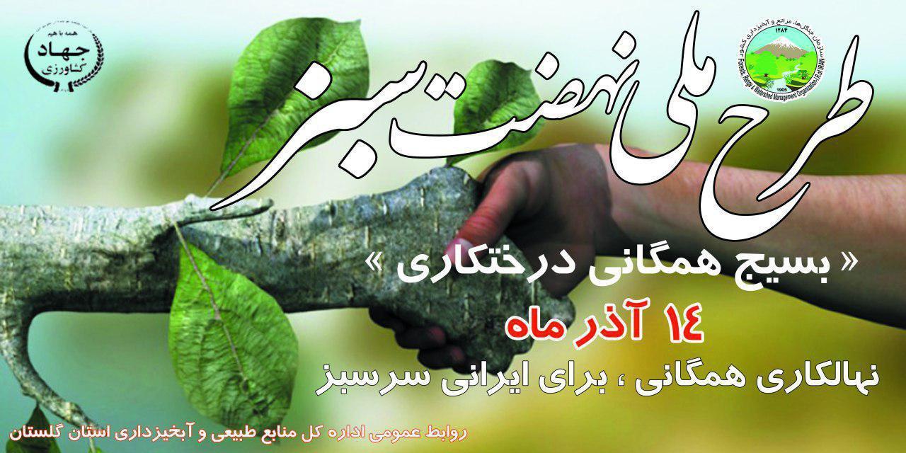 اجرای طرح ملی «نهضت سبز» در گلستان