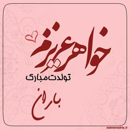 ابجی باران تولدت مبارک