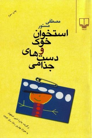 بریده کتاب