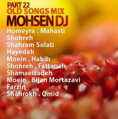 http://uupload.ir/files/qwp1_mohsen_dj_-_old_songs_mix_(_part_22_).jpg