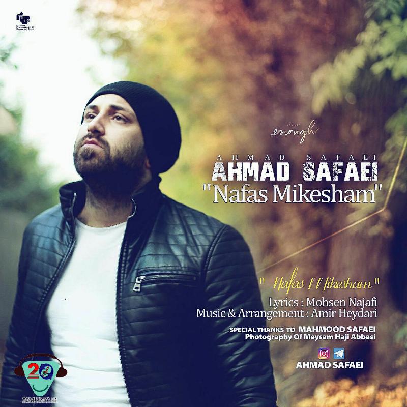 دانلود آهنگ جدید احمد صفایی به نام نفس میکشم